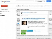 Google Reader became friends with Google +