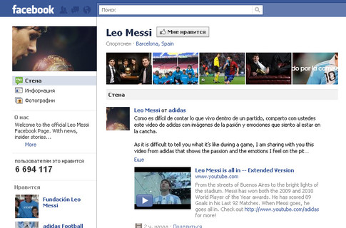 Leo Messi opened official homepage at Facebook